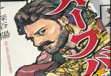 baahubali manga japanese