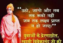 Swami_Vivekananda punyatithi